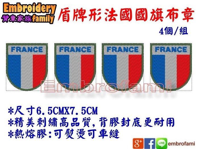 ※embrofami ※*精美刺繡盾牌形法國國旗布章, 600元=4片/組