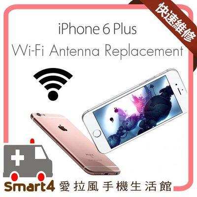 【愛拉風】更換WiFi天線 可刷卡 iPhone6+ Wi-Fi故障 訊號弱 現場維修 不怕資料外洩 ptt推薦店家
