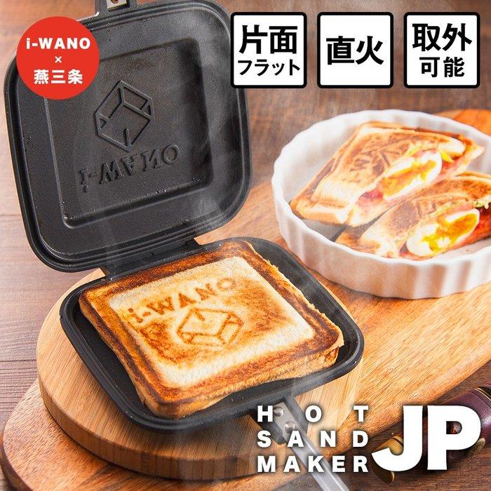 《FOS》日本製  i-WANO 燕三条 熱壓 三明治 露營 烤香腸烤盤 烤肉 烤麵包機 吐司 瓦斯爐 直火 熱銷 新款