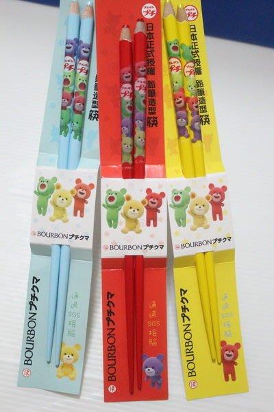 天使熊小鋪~日本BOURBON鉛筆造型筷子 可愛原木筷 有3色~通過SGS檢驗~~