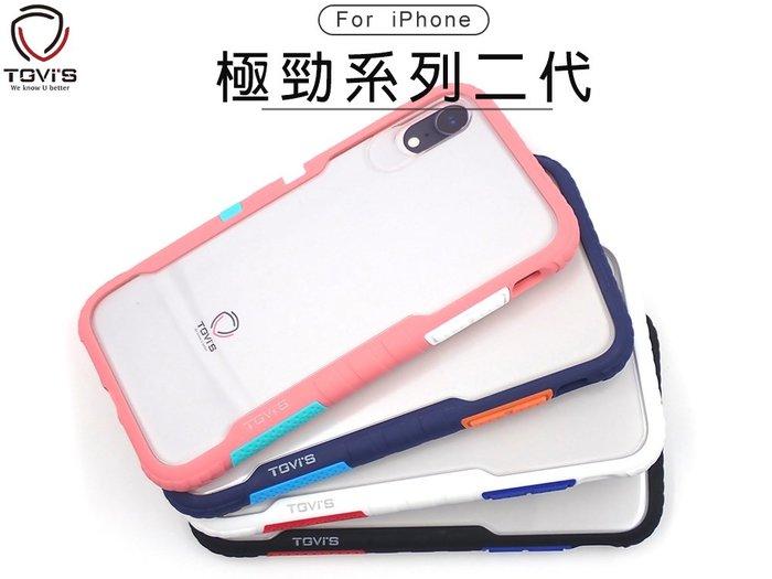 【玖店新上市】TGVIS Apple iPhone X IX A1901 NMD可換色塊軍規防摔背蓋 極勁二代系列保護殼