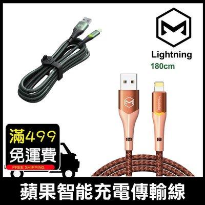 燈號提示 Lightning 8 Pin iPad iPhone 11/12 Pro Max 編織 充電線 傳輸線 防斷
