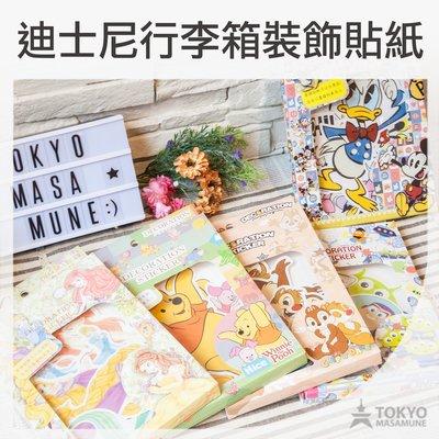 【東京正宗】 迪士尼 大張 行李箱 裝飾 貼紙 12枚入 共6款