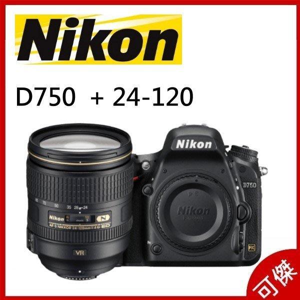 Nikon D750  + 24-120mm F4G VR  2430萬像素 1080/60p 平行輸入  可傑
