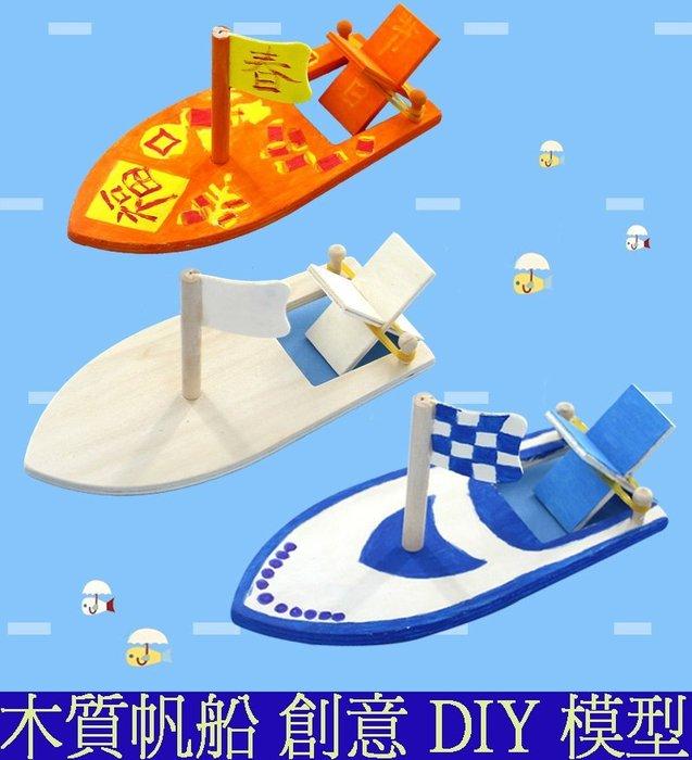 ♥*粉紅豬的店*♥木質 帆船 創意 著色 彩繪 白坯 模型 DIY 手工 玩具 材料包 親子 活動 幼兒園 美勞-預購