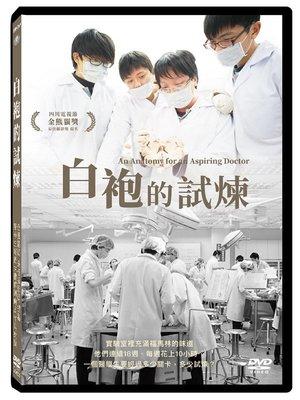 [DVD] - 白袍的試煉 An Anatomy for an Aspiring ( 天空正版) - 預計10/18發行