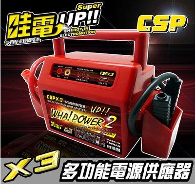 頂好電池-台中 哇電 X3 多功能救車啟動電源 採用膠體電池 支援 4500cc以下汽機車 USB電源輸出 免運費