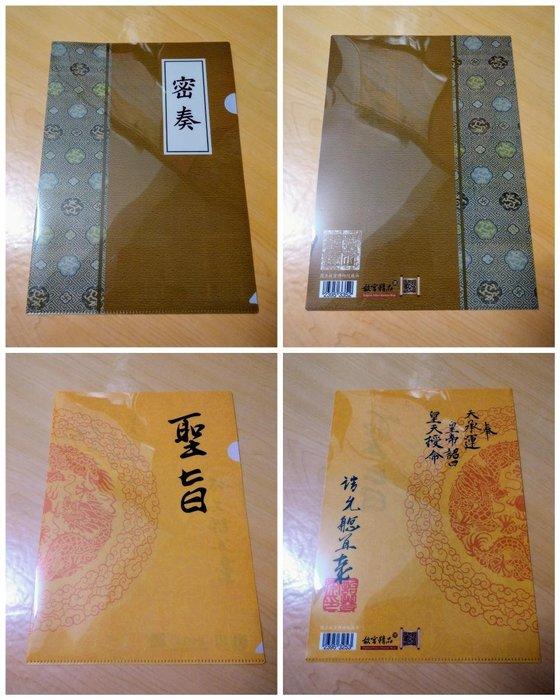 出清~7-11 文件夾【第一版】【單款價】~現貨