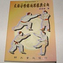 [賞書房] 2003 游添燈 著《太極拳修煉的理體與方向》