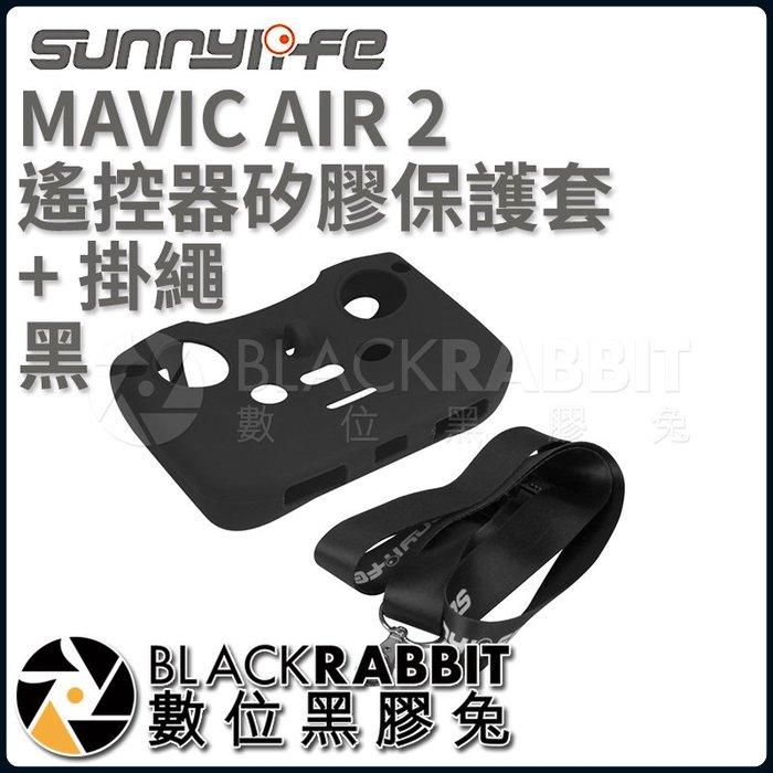 數位黑膠兔【 187 Sunnylife AIR2-Q9290 Mavic Air 2 遙控器矽膠保護套 + 掛繩 黑】