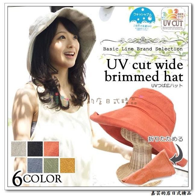 嘉芸的店 日本抗UV防曬遮陽帽 寬大帽沿寬邊遮陽防曬帽 多色 棉麻材質 透氣不悶熱 可超取 可刷卡