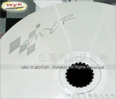 民益車業 MYR 傳動普利盤 普力盤組新勁戰G5 G6 GP VP V2 RACING NFT VJR Z1 OZ ES BWS GTR CUXI  COIN