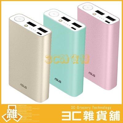 【公司貨】 華碩  ASUS ZenPower Duo 3.75V/10050mAh 行動電源 抓寶 原廠保固