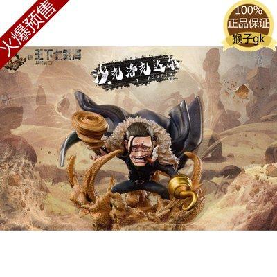 猴子gk warhead 七武海第一彈 老沙 限量手辦雕像