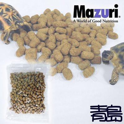 。。。青島水族。。。美國Mazuri---陸龜 烏龜 蜥蜴 爬蟲飼料==大乖乖/1kg分裝包