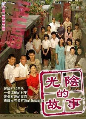 【光陰的故事】【國語中字】【陳怡蓉 黃騰浩】DVD