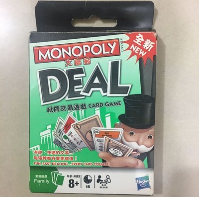 Monopoly 大富翁