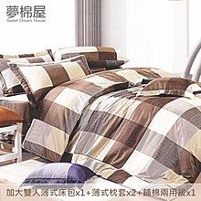 夢棉屋-台製40支紗純棉-加高30cm薄式加大雙人床包+薄式信封枕套+雙人鋪棉兩用被-格子趣-咖