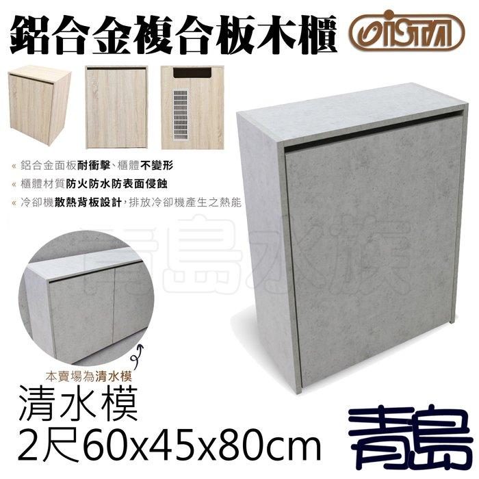 B。。。青島水族。。。E-CA6045-2台灣ISTA伊士達-鋁合金複合板木櫃 底櫃==清水模/2尺60*45*80cm