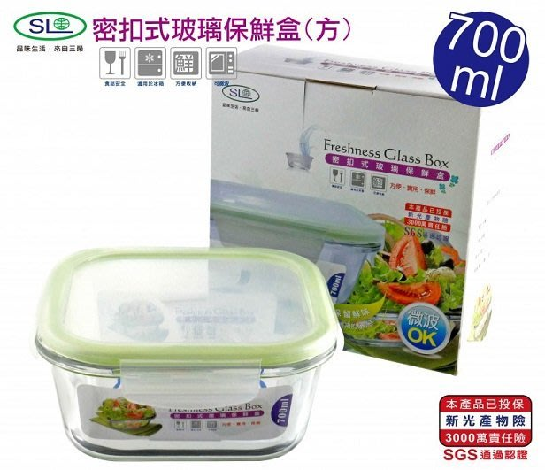 SL 慶開幕《超殺價》台製現貨 密扣式玻璃保鮮盒(方)700ml 正方形餐盒/便當盒/沙拉碗 200212 3 150
