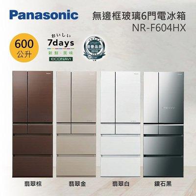 私訊再折扣 »»『可分期』Panasonic 國際牌 ♥ NR-F604HX♥ 600公升 6門無邊框玻璃電冰箱
