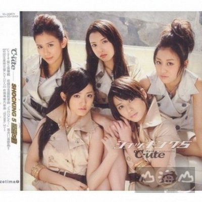 【出清價】驚喜5動 SHOCKING 5/℃-ute---1020671