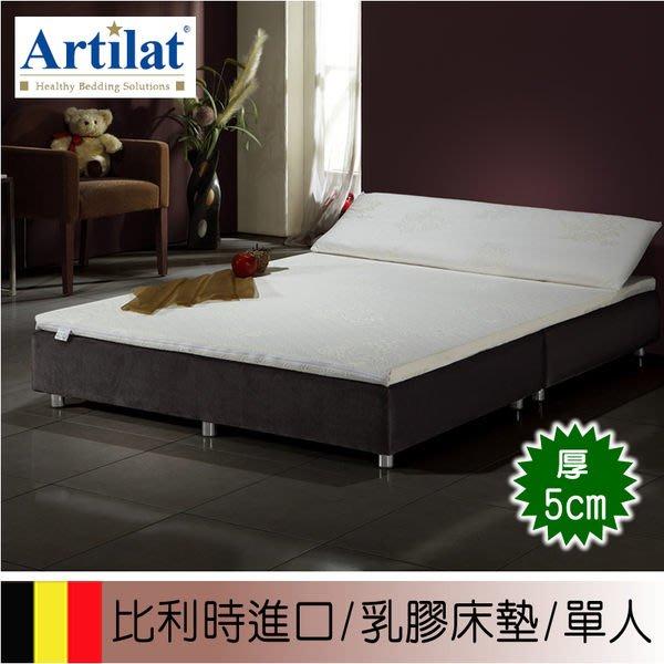【偉儷床墊工廠】【Artilat】比利時進口乳膠床墊5cm厚~單人