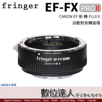 【數位達人】Fringer EF-FX PRO II EF-FX2 CANON EF新 轉 FUJI X 自動對焦轉接環