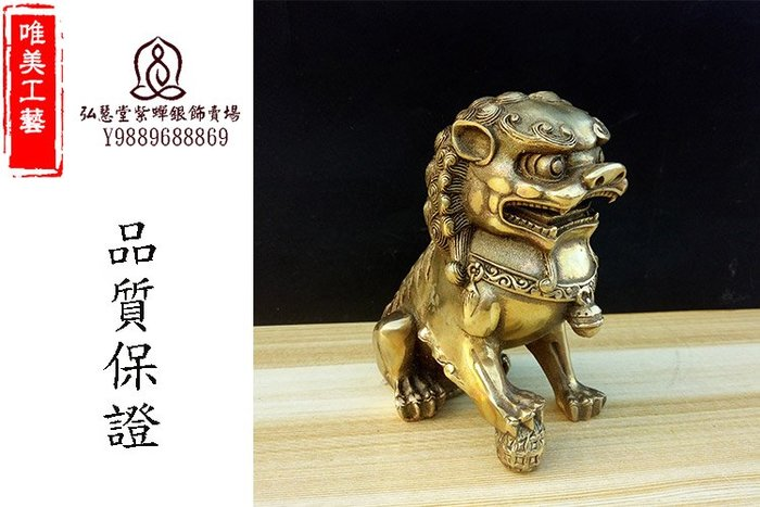 【弘慧堂】  銅獅子壹對擺件 純銅鎮宅辟邪化煞銅獅 旺權貴工藝品 家居裝飾品 開光
