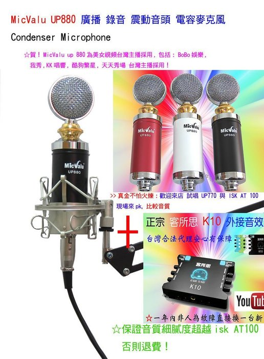 手機唱歌錄音 要買就買中振膜 非一般小振膜 收音更佳 K10迴音機+麥克風UP880 +NB35支架歡歌送166種音效