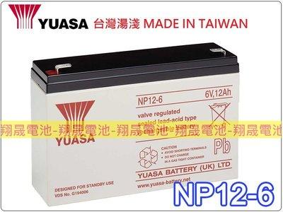 彰化員林翔晟電池-YUASA 湯淺電池 密閉電池 NP12-6 6V12AH 緊急照明燈 舊品強制回收 工資另計