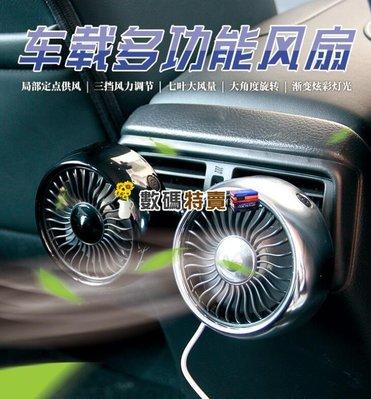 數碼三C 【現貨送底座】汽車降溫神器 車用風扇 出風口風扇 LED車用風扇 汽車冷氣口風扇 USB車用電風扇