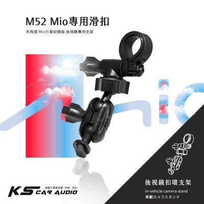 M52【Mio專用滑扣 多角度】後視鏡支架 MiVue 798 795 792 971s 791 731 730