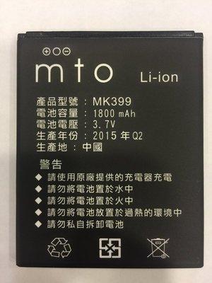 MTO原廠電池 MK391PRO MK394 MK878/MK878Pro M668 M139