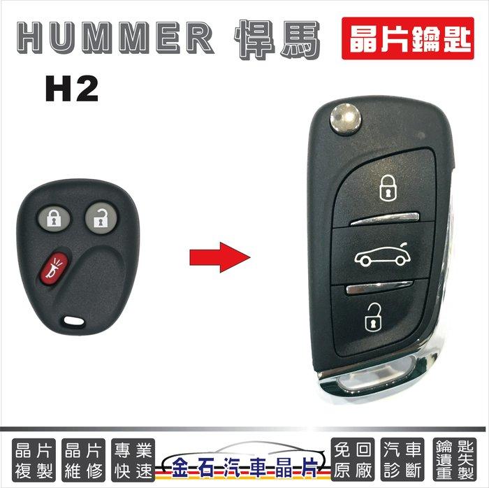 HUMMER 悍馬 H2 汽車鑰匙複製 拷貝晶片 摺疊鑰匙 鑰匙遺失不見 不用回原廠