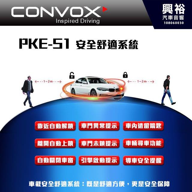 【CONVOX】康博斯 PKE-S1 安全舒適系統 *靠近自動解鎖+離開自動上鎖+倒車安全提醒*
