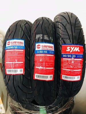 大台中直營店_____ 三陽機車 SYM原廠高速胎(新版紅標) 優惠自取價~599元 歡迎換安全品質原廠輪胎