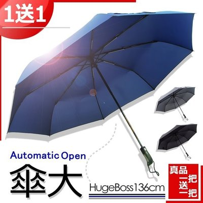 【買一送一】48吋大大自動傘_黑金二入 (藍色+灰色) 雨傘 / 雨傘防風傘大傘抗UV傘自動傘折傘折疊傘防潑水 (免運)