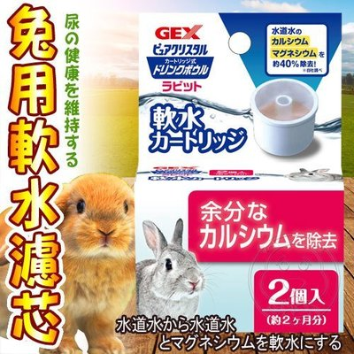 【🐱🐶培菓寵物48H出貨🐰🐹】日本GEX》1GXR10096濾水神器兔用軟水濾芯-2入/組 特價159元(可超取