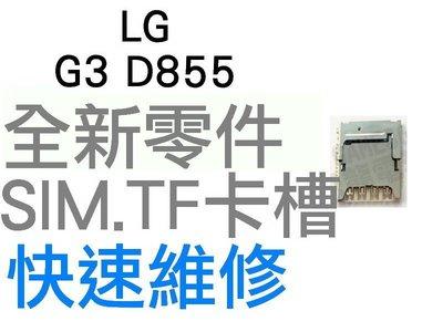 LG G3 D855 SIM卡槽 SIM卡座 SIM卡無法讀取【台中恐龍電玩】