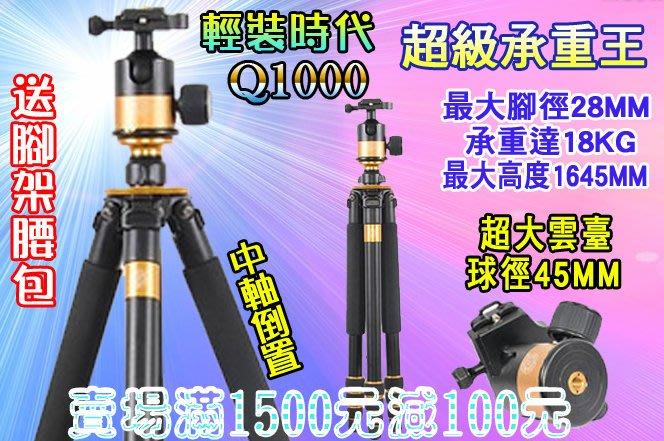【超大雲臺 送贈品】輕裝時代 超粗28mm管徑 三腳架 套裝 承重王 便攜 單眼相機 手機直播 攝影 佳能參考Q1000