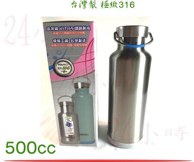 『24小時』 現貨PERFECT理想牌 316#不鏽鋼極緻真空保溫杯 500cc 不鏽鋼色 台灣製.媲太和工坊公司貨