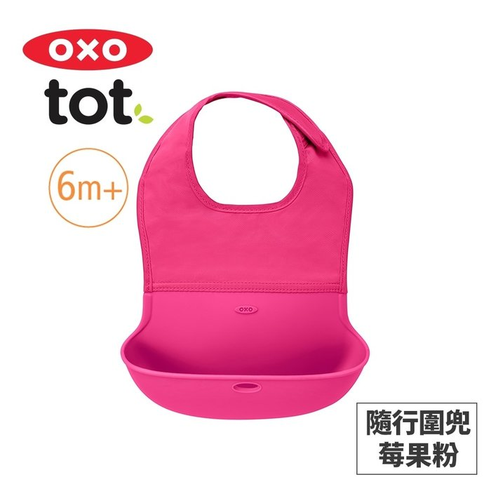☘ 板橋統一婦幼百貨 ☘ 美國 OXO tot 隨行好棒棒圍兜 多色可選
