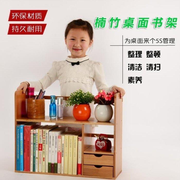 現貨/二三層辦公桌面竹制書架簡易兒童中小學生桌上收納實木雙層置物62SP5RL/ 最低促銷價
