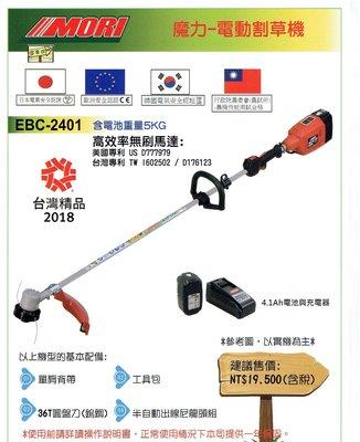 [家事達] 魔力 電動無刷馬達(BLDC)割草機(配備 36VDC / 4.1Ah充電式鋰電池 )