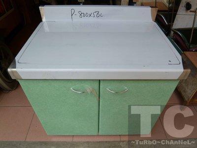 流理台【80公分工作平台】台面&櫃體不鏽鋼 綠線條門板 最新款流理臺
