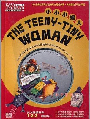 ESAY-TO-READ英語故事2(新版)-1-The Teeny-Tiny Woman小小小婦人(書+AVCD)