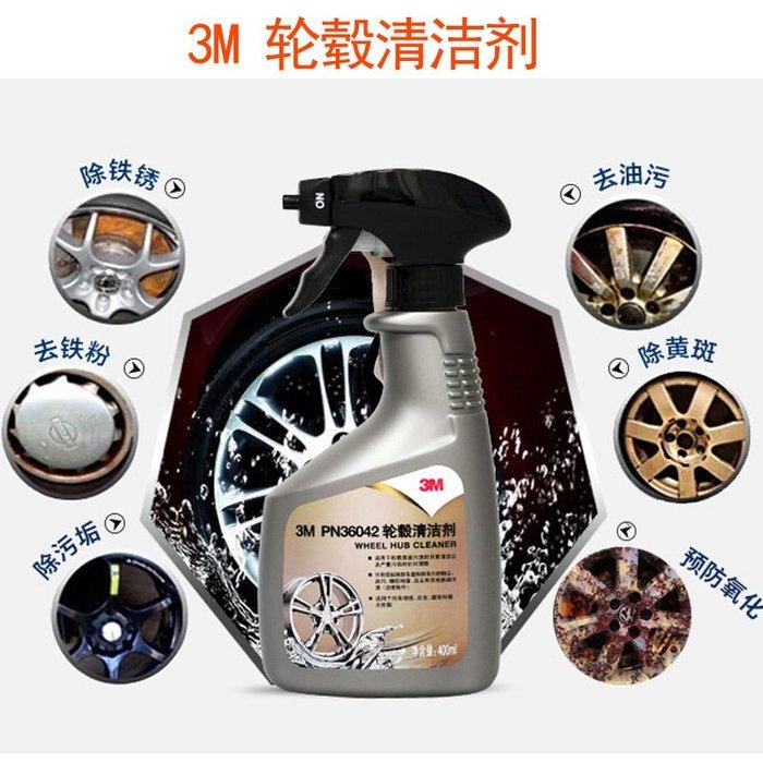 預售款-3M輪轂清潔劑輪轂清潔劑鋁合金鋼圈除銹劑鐵粉銹漬清洗噴劑#汽車用品#車用精品#車用工具