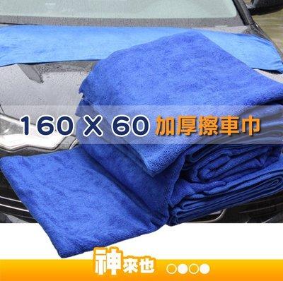加厚大巾款160*60 擦車巾 超細纖維 超吸水 清潔 去污 洗車 不傷車漆 毛巾 浴巾~神來也