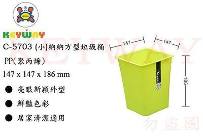 KEYWAY館 C5703 C-5703 (小)納納方型垃圾桶 所有商品都有.歡迎詢問